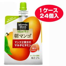 ミニッツメイドゼリー 朝マンゴ 180g×24個(1ケース)