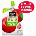 ★送料無料・3ケース★ミニッツメイドゼリー 朝リンゴ 180g×72個(3ケース)