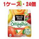 ミニッツ メイド スムージー マンゴーキャロットMIX 160g×24個5400円以上お買い上げで送料無料