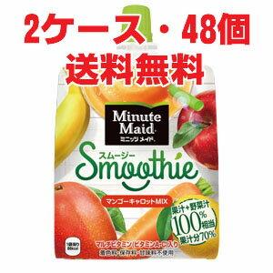 ★送料無料・2ケース★ミニッツ メイド スムージー マンゴーキャロットMIX 160g×48個(2ケース)