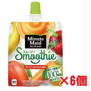 ミニッツ メイド スムージー マンゴーキャロットMIX 160g×6個5400円以上お買い上げで送料無料