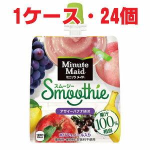 ミニッツ メイド スムージー アサイーバナナMIX 160g×24個5400円以上お買い上げで送料無料