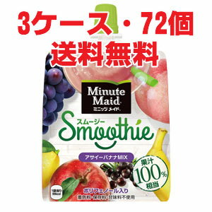 ★送料無料・3ケース★ミニッツ メイド スムージー アサイーバナナMIX 160g×72個(3ケース)