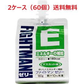 ★送料無料・2ケース★ファイトマンゼリーエネルギー 180g×60個Δ