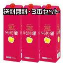 ★送料無料・3本セット★オリヒロ バーモントリンゴ酢 1800ml×3本 10P03Dec16