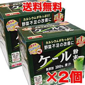 ★送料無無料・2個★山本漢方のケール青汁100% スティックタイプ 3g×88包×2個(シェーカー付き) 【RCP】
