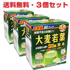 ★送料無料・3個セット★大麦若葉 おいしい青汁100% 3g×88包