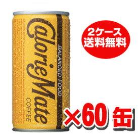 ★送料無料・2ケース(60缶)★カロリーメイト コーヒー味 200ml×60本 【RCP】 【RCP】