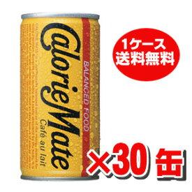 ★送料無料★カロリーメイト カフェオレ味 200ml×30本 【RCP】 【RCP】