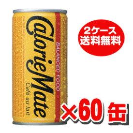 ★送料無料・2ケース(60缶)★カロリーメイト カフェオレ味 200ml×60本 【RCP】