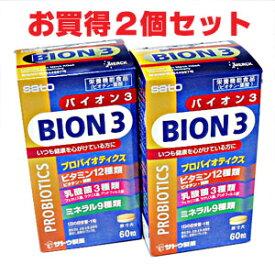 ★2個セット★サトウ製薬BION3 60粒×2個 (バイオンスリー)バイオン3はプロバイオテクス乳酸菌 【RCP】【コンビニ受取対応商品】