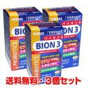 ★送料無料・3個セット★サトウ製薬BION3 60粒×3個 (バイオンスリー)バイオン3はプロバイオテクス乳酸菌 【RCP】…