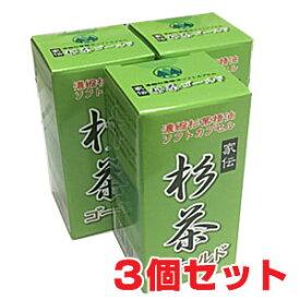 家伝 杉茶ゴールド(家伝杉茶ソフトカプセル) 100粒×3個【smtb-s】 【RCP】【コンビニ受取対応商品】
