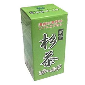 家伝 杉茶ゴールド(家伝杉茶ソフトカプセル) 100粒 【RCP】【コンビニ受取対応商品】