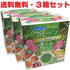 ★送料無料・3個セット★乳酸菌入りフルーツ青汁 3g×45包×3個 107種類の素材を発酵した酵素を配合。【コンビニ受取対応商品】