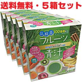 ★送料無料・5個セット★乳酸菌入りフルーツ青汁 3g×45包×5個 107種類の素材を発酵した酵素を配合。【コンビニ受取対応商品】