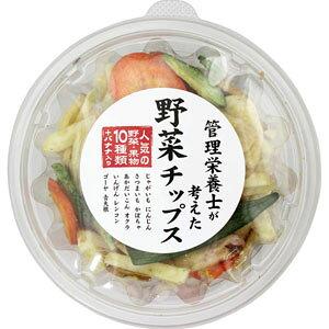 管理栄養士が考えた10種の野菜チップス 150g (野菜スナック・乾燥野菜)