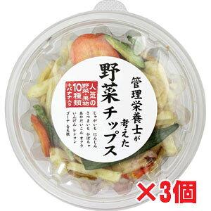 【3個セット】管理栄養士が考えた10種の野菜チップス 150g×3個 (野菜スナック・乾燥野菜)