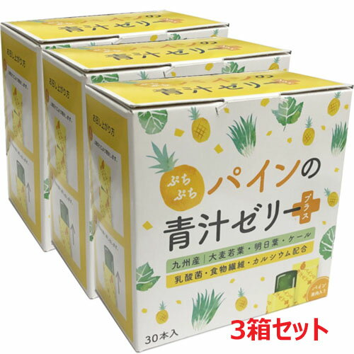 ぷちぷちパインの青汁ゼリープラス 15g×30本 こだわりの国産青汁(九州産)原料を使用