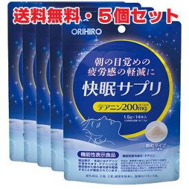 ★送料無料・5個セット★機能性表示食品 快眠サプリ 14本