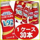 【100mLボトル】カルピス守る働く乳酸菌「L-92乳酸菌」100mL×30本【コンビニ受取対応商品】