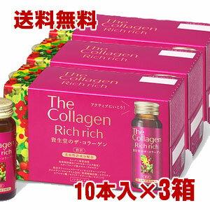 資生堂ザ・コラーゲン リッチリッチ<ドリンク>30本