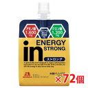 ★送料無料★ウイダーinゼリー スーパーエネルギー 120g×72個(ウィダーインゼリー)