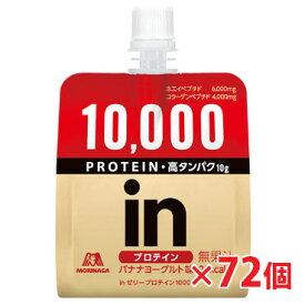 ★送料無料★ウイダーinゼリー プロテイン10000 バナナヨーグルト味 120g×72個(ウィダーインゼリー)