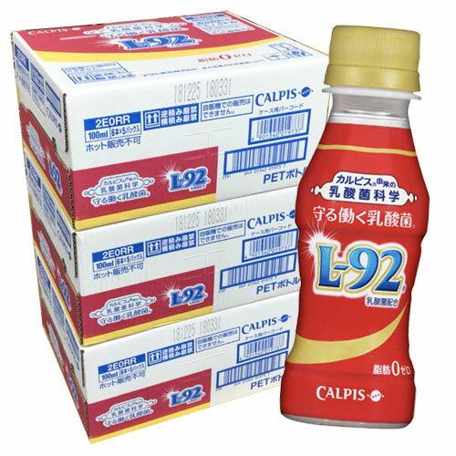 ★送料無料・3ケース90本★【100mLボトル】カルピス守る働く乳酸菌「L-92乳酸菌」100mL×90本