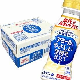 「アミール」やさしい発酵乳仕立て 100ml×30本【機能性表示食品】【コンビニ受取対応商品】