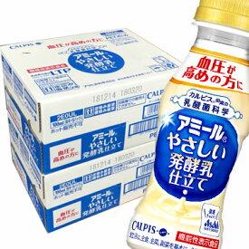 「アミール」やさしい発酵乳仕立て 100ml×60本【機能性表示食品】【コンビニ受取対応商品】カルピス乳酸菌