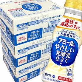 「アミール」やさしい発酵乳仕立て 100ml×90本【機能性表示食品】カルピス乳酸菌