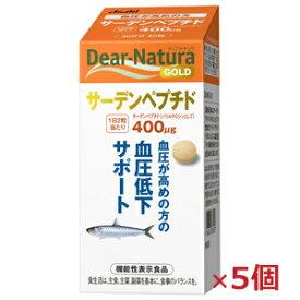 ★送料無料・5個セット★Dear-Natura・ディアナチュラゴールド サーデンペプチド 60粒入り(30日分)×5個 機能性表示食品