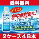 熱中症対策に★2ケースセット・送料無料★経口補水液 500mL×48本水分・電解質をすばやく吸収、熱中症対策に! 【RCP…