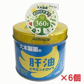 大木製薬 肝油ビタミンドロップ 120粒×6個