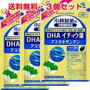 小林製薬DHA イチョウ葉 アスタキサンチン 90粒×3個