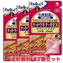 ★送料無料・3個セット★小林製薬 栄養補助食品 ナットウキナーゼEX 60粒×3個
