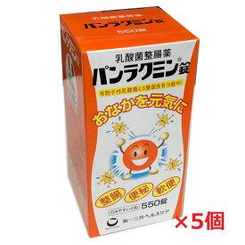 パンラクミン 550錠×5個 【医薬部外品】