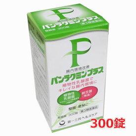 【第3類医薬品】パンラクミンプラス 300錠 植物性乳酸菌と納豆菌で腸内環境改善 【RCP】【コンビニ受取対応商品】