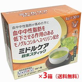 ミドルケア 粉末スティック 120g(4g×30包)×3個 トクホ(特定保健用食品)【コンビニ受取対応商品】