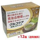 グルコケア粉末スティック茶 30袋×12個【機能性表示食品】