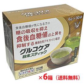 グルコケア粉末スティック 30袋×6個【機能性表示食品】