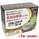 グルコケア粉末スティック濃い茶 30袋×3個【機能性表示食品】
