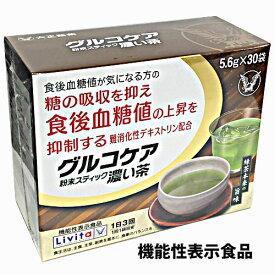グルコケア粉末スティック濃い茶 5.6g×30袋【機能性表示食品】