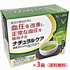 ナチュラルケア 粉末スティック<ヒハツ> 30袋×3個 機能性表示食品【コンビニ受取対応商品】