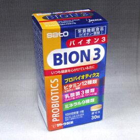 サトウ製薬BION3 30粒(バイオンスリー)バイオン3はプロバイオテクス乳酸菌★で送料無料★ 【RCP】【コンビニ受取対応商品】