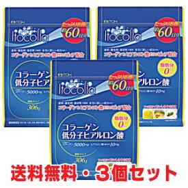 ★送料無料・3個セット★イトコラ コラーゲン低分子ヒアルロン酸 306g(60日分)×3個