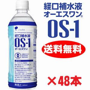 ★送料無料★OS-1(オーエスワン) 500mlペットボトル×48本
