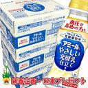 【新春企画・12本プレゼント】「アミール」やさしい発酵乳仕立て 100ml×90本【機能性表示食品】(12本おまけ付き)【…