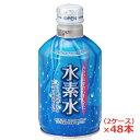 ★送料無料・48本★中京医薬品 水素水 300mL×48本 suiso (アルミ容器)